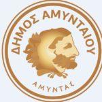 Δήμος Αμυνταίου λογότυπο