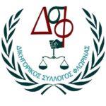 Δικηγορικός Σύλλογος Φλώρινας λογότυπο