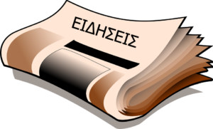 Υπουργείο Οικονομίας: Σε λειτουργία από σήμερα η ηλεκτρονική πλατφόρμα για την προστασία της 1ης κατοικίας