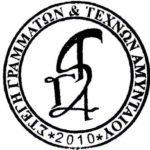 Στέγη Γραμμάτων & Τεχνών Αμυνταίου
