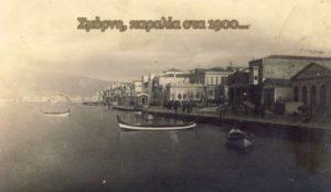 Εμβατήριο Σμύρνης (του Δημήτρη Θωμαδάκη)