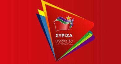 ΣΥΡΙΖΑ - Προοδευτική Συμμαχία