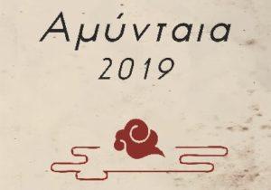Πολιτιστικές εκδηλώσεις Δήμου Αμυνταίου «Αμύνταια 2019» (Πρόγραμμα-Αφίσες)