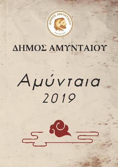 ΑΜΥΝΤΑΙΑ 2019