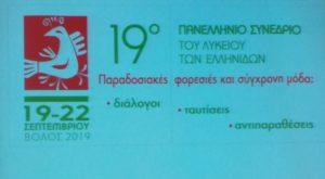 Το Λύκειο των Ελληνίδων Φλώρινας στο συνέδριο των Λυκείων των Ελληνίδων της χώρας (ΦΩΤΟ)