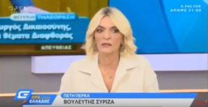 Τηλεοπτική εμφάνιση της Βουλευτή Φλώρινας Πέτης Πέρκα στο OPEN TV (ΒΙΝΤΕΟ)