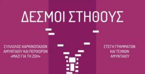 «Δεσμοί Στήθους»: Εκδηλώσεις ευαισθητοποίησης για την πρόληψη του καρκίνου του μαστού στο Αμύνταιο