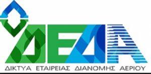 Απάντηση της ΔΕΔΑ στο αίτημα του Περιφερειάρχη για επίσπευση των εργασιών κατασκευής των δικτύων φυσικού αερίου στη Δυτική Μακεδονία