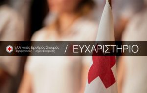 Ευχαριστήριο του Περιφερειακού Τμήματος Φλώρινας του Ελληνικού Ερυθρού Σταυρού
