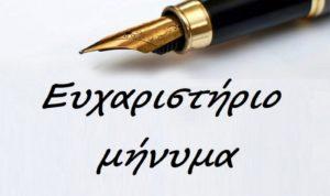 Ευχαριστήριο της Λέσχης Ειδικών Δυνάμεων Φλώρινας προς τον Δήμο Φλώρινας