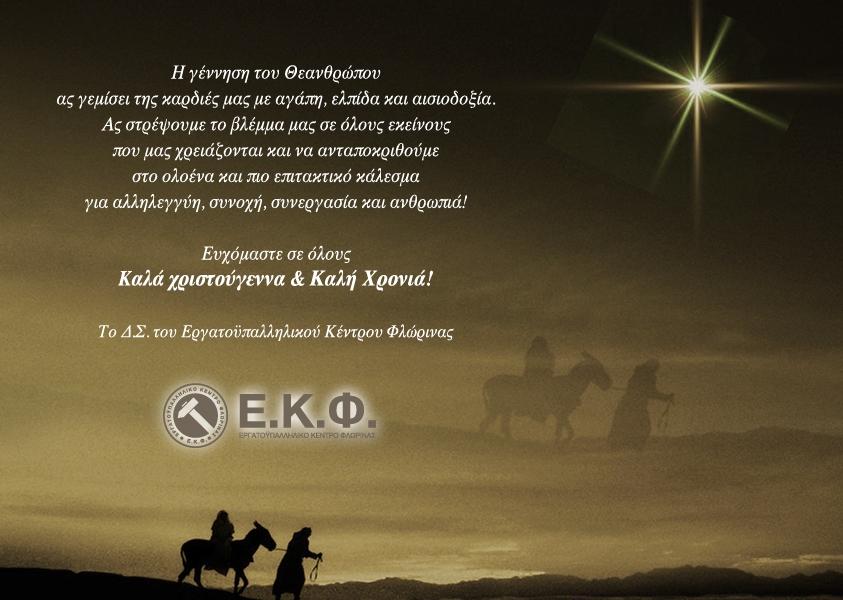 ΕΡΓΑΤΙΚΟ-ΚΕΝΤΡΟ-ΕΥΧΕΣ-2019-ΧΡΙΣΤΟΥΓΕΝΝΑ