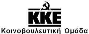 Ερώτηση του ΚΚΕ για την επαναλειτουργία του Πεδίου Βολής – Ασκήσεων «Λόφων» στη Φλώρινα
