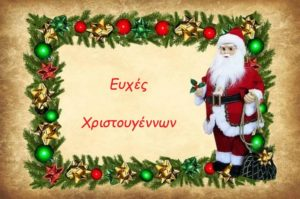 Ευχές Χριστουγέννων από τον ΣΠΑΡΤΑΚΟ