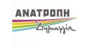 Ανατροπή – Δημιουργία: Πρόταση έκδοσης ψηφίσματος από το Περιφερειακό Συμβούλιο Δυτ. Μακεδονίας για την προστασία της πρώτης κατοικίας