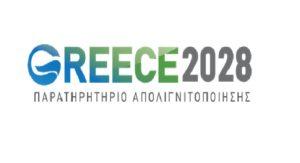 Πρώτο σχόλιο της Πρωτοβουλίας «Ελλάδα 2028 – Παρατηρητήριο Απολιγνιτοποίησης» στα 12 μέτρα άμεσης δράσης για τη Δυτ. Μακεδονία που παρουσίασε ο Υπ. Ενέργειας Κ. Χατζηδάκης