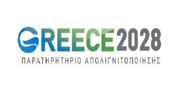 Greece 2028 - παρατηρητήριο απολιγνιτοποίησης
