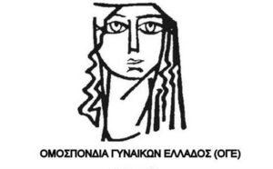 Ομοσπονδία Γυναικών Ελλάδος: Μέτρα για τη διαφύλαξη της υγείας των οικογενειών μας – Καμία «καραντίνα» στα δικαιώματα των εργαζομένων