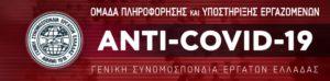 ANTI-COVID-19: Ομάδα Πληροφόρησης & Υποστήριξης Εργαζομένων