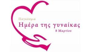 Μήνυμα του Εργατικού Κέντρου Φλώρινας για την Παγκόσμια Ημέρα της Γυναίκας (8 Μάρτη)