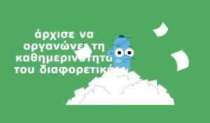 Καμπάνια ενημέρωσης πολιτών από την Περιφέρεια Δυτικής Μακεδονίας (σποτάκι)