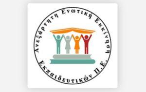 Ανεξάρτητη Ενωτική Εκκίνηση Εκπαιδευτικών: Επιβολή τιμωρητικής εσωτερικής και εξωτερικής αξιολόγησης Σχολικών Μονάδων και Εκπαιδευτικών