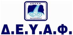 Έκτακτη ανακοίνωση της ΔΕΥΑΦ για τα αποθέματα νερού στις δεξαμενές της Φλώρινας