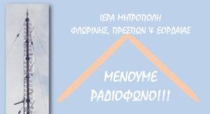 """Ιερά Μητρόπολη Φλωρίνης: Τροποποίηση της δράσης """"Μένουμε ραδιόφωνο"""""""