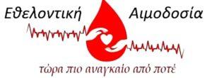 Εθελοντική Αιμοδοσία στις Πρέσπες