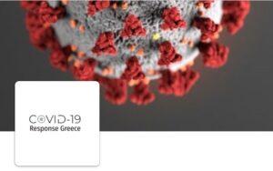 Συνεργασία της Περιφέρειας Δυτικής Μακεδονίας με  την εθελοντική ομάδα COVID-19 Response Greece για την γραφική αποτύπωση και διερεύνηση δεδομένων σχετικά με την πανδημία του COVID-19