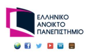 """Θερινό Σχολείο με θέμα """"Φυσικές και ανθρωπογενείς καταστροφές και τεχνικά έργα"""" από το Ελληνικό Ανοικτό Πανεπιστήμιο"""