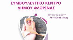 Το Ευρωπαϊκό Κοινωνικό Ταμείο κοντά στις γυναίκες – θύματα έμφυλης βίας
