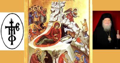 Χριστούγεννα - Μητρόπολη Φλώρινας - Μητροπολίτης Θεόκλητος