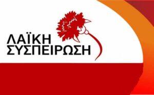 Λαϊκή Συσπείρωση Δήμου Φλώρινας: Άνοιγμα σχολείων με ελλείψεις