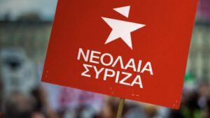 Η Νεολαία ΣΥΡΙΖΑ παρουσιάζει τη νέα της οπτική ταυτότητα
