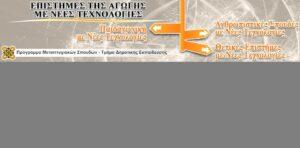 Υποβολές αιτήσεων για το Πρόγραμμα Μεταπτυχιακών Σπουδών του Παιδαγωγικού Τμήματος Δημοτικής Εκπαίδευσης του Πανεπιστημίου Δυτ. Μακεδονίας, με τίτλο «Επιστήμες της Αγωγής με Νέες Τεχνολογίες»