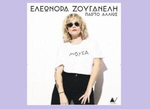 """Ελεονώρα Ζουγανέλη – """"Πάρ'το αλλιώς"""": Συναυλία στο Δημοτικό Στάδιο Κοζάνης, Παρασκευή 3 Σεπτεμβρίου – 21:30"""
