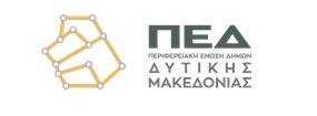 Περιφερειακή Ένωση Δήμων Δυτικής Μακεδονίας